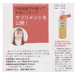 阿部佐智子が使って本当によかったサプリメントを公開