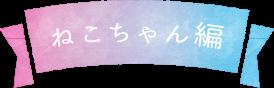 ねこちゃん編