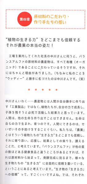 バランスアルファ読本