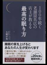 書籍「最高の眠り方」